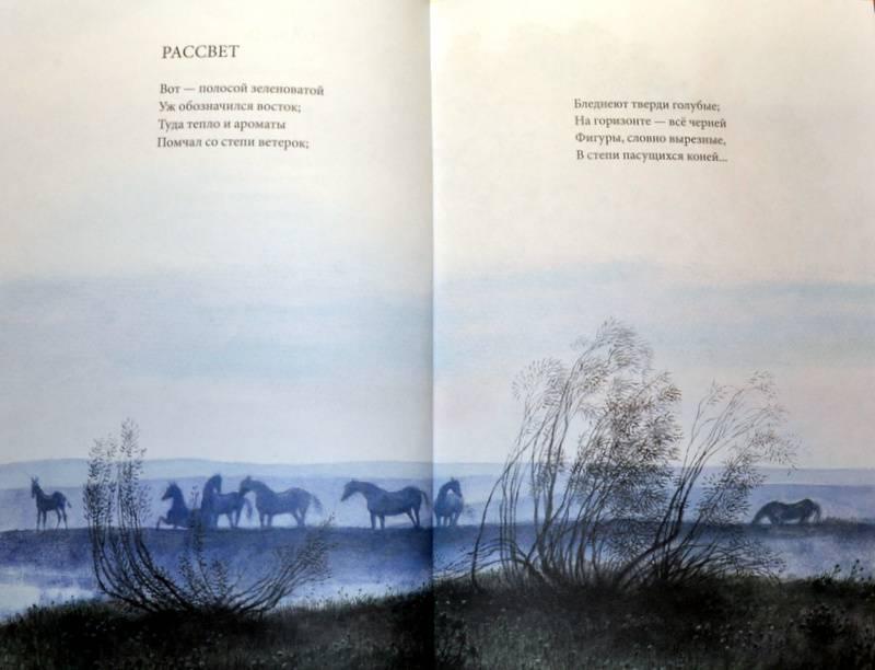 Для летний вечер стихи русских поэтов