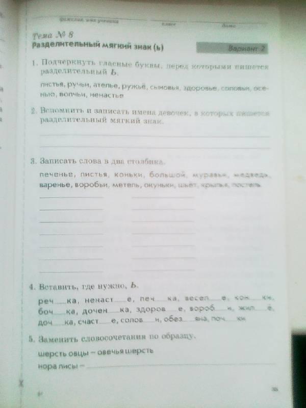 ответы на зачетная тетрадь русский язык тематический контроль знаний учащихся 3 класс