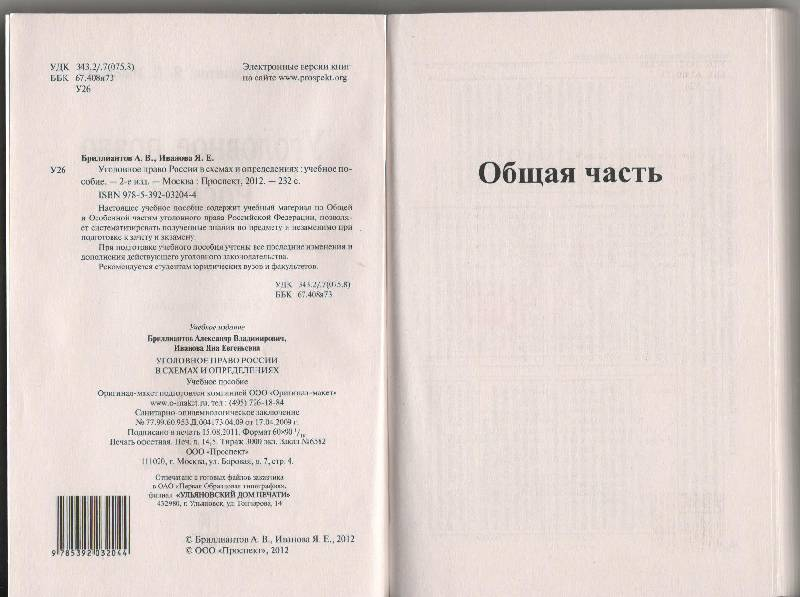 для Уголовное право России