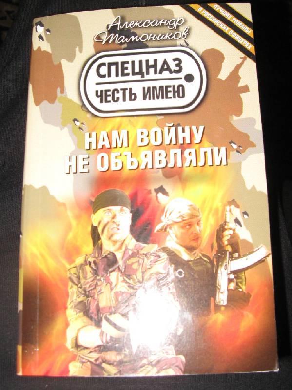 Иллюстрация 1 из 6 для Нам войну не объявляли - Александр Тамоников | Лабиринт - книги. Источник: Рассвет заката