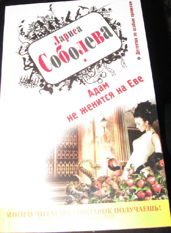 Иллюстрация 1 из 5 для Адам не женится на Еве - Лариса Соболева | Лабиринт - книги. Источник: Рассвет заката