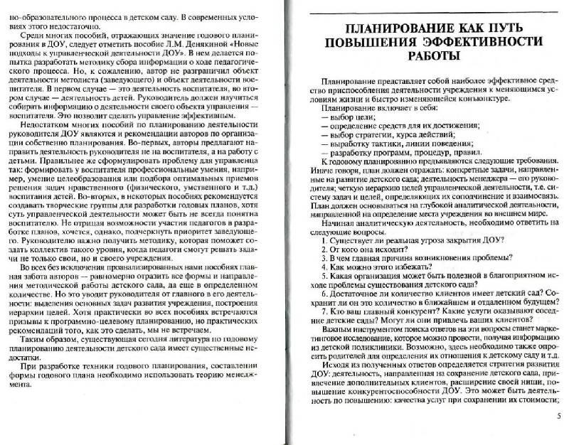 Иллюстрация 1 из 8 для Годовое планирование в ДОУ: Трудности, ошибки, пути преодоления - Ирина Казакова | Лабиринт - книги. Источник: Danon