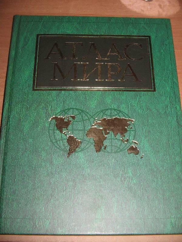Иллюстрация 1 из 12 для Атлас мира | Лабиринт - книги. Источник: Рыженький