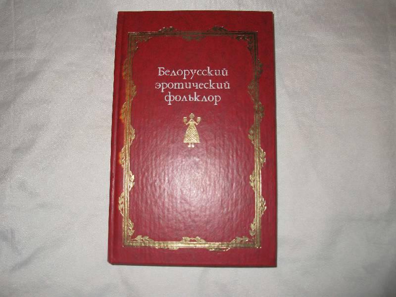 Иллюстрация 1 из 8 для Белорусский эротический фольклор - Володина, Федосик | Лабиринт - книги. Источник: Ритта