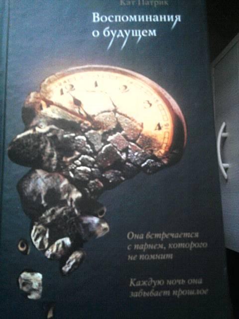 Воспоминания о будущем книга