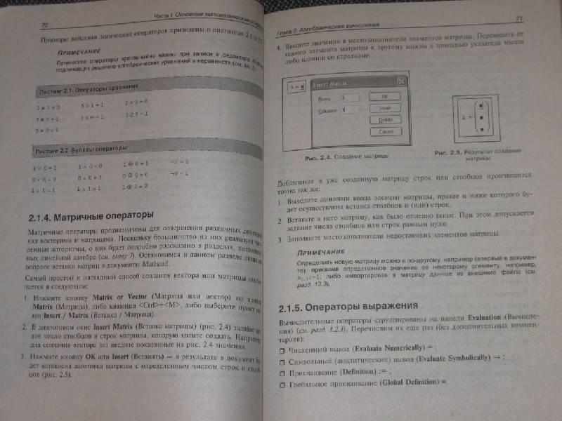 Иллюстрация 1 из 7 для Mathcad 12. (+CD) - Дмитрий Кирьянов   Лабиринт - книги. Источник: Малунтик