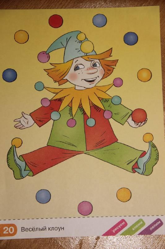 """Рецензия покупателя на """"Веселый клоун. Творческие задания для самых маленьких. 9-18 месяцев"""" - Издательство Альфа-книга"""