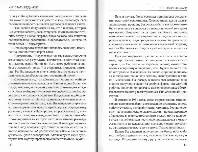 Иллюстрация 1 из 3 для Как стать ведьмой - Л. Соловьева | Лабиринт - книги. Источник: Никед