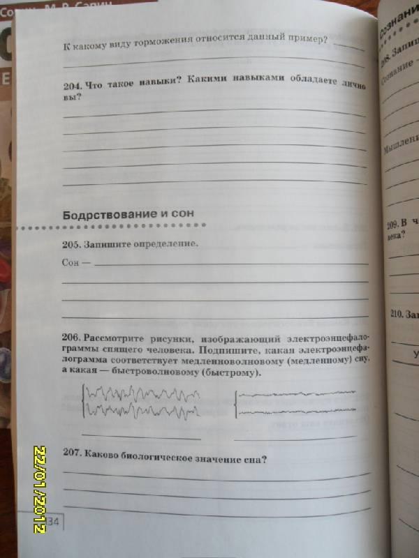 Иллюстрация к книге биология 8 класс