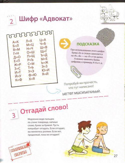 Иллюстрация 6 из 15 для как прогнать