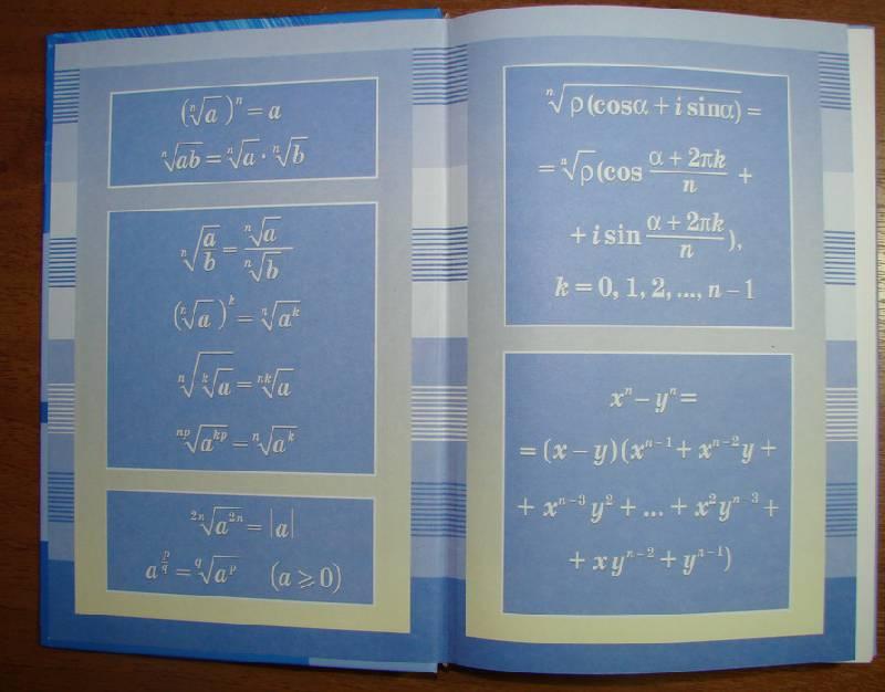 По учебник часть класс задачник мордкович алгебре 10 2 11