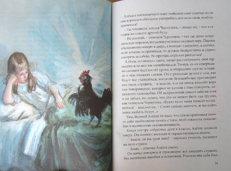 Чёрная курица рисунок из сказки чёрная курица или подземные жители
