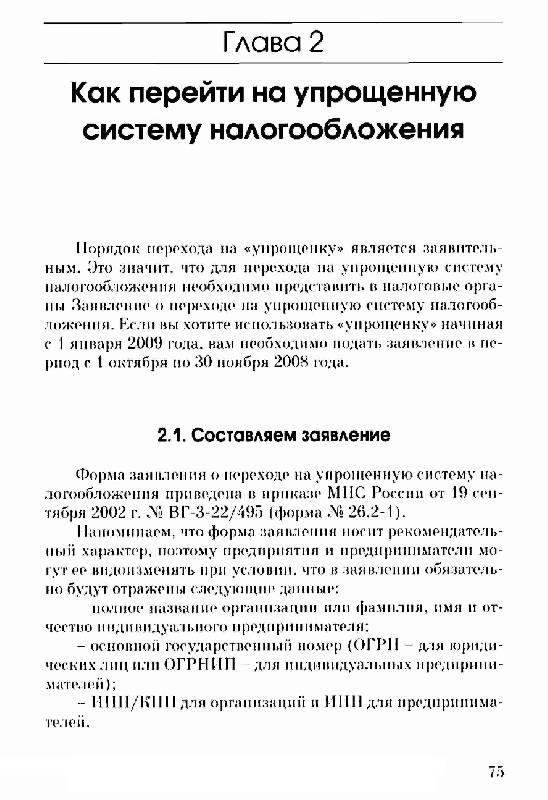 Иллюстрация 1 из 5 для Полное практическое руководство по упрощенной системе налогообложения - Феоктистов, Филина | Лабиринт - книги. Источник: Danon