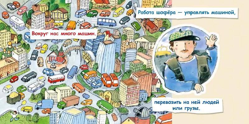 Иллюстрация 1 из 13 для Шофер - Инна Карпова | Лабиринт - книги. Источник: Danon