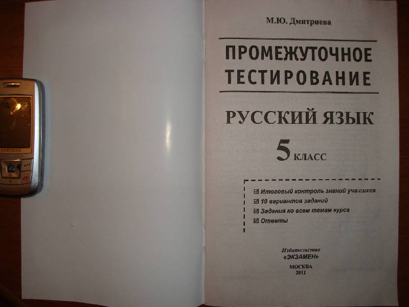 Иллюстрация 1 из 7 для Русский язык. 5 класс. Промежуточное тестирование. ФГОС - Марина Дмитриева   Лабиринт - книги. Источник: Кроличья лапка