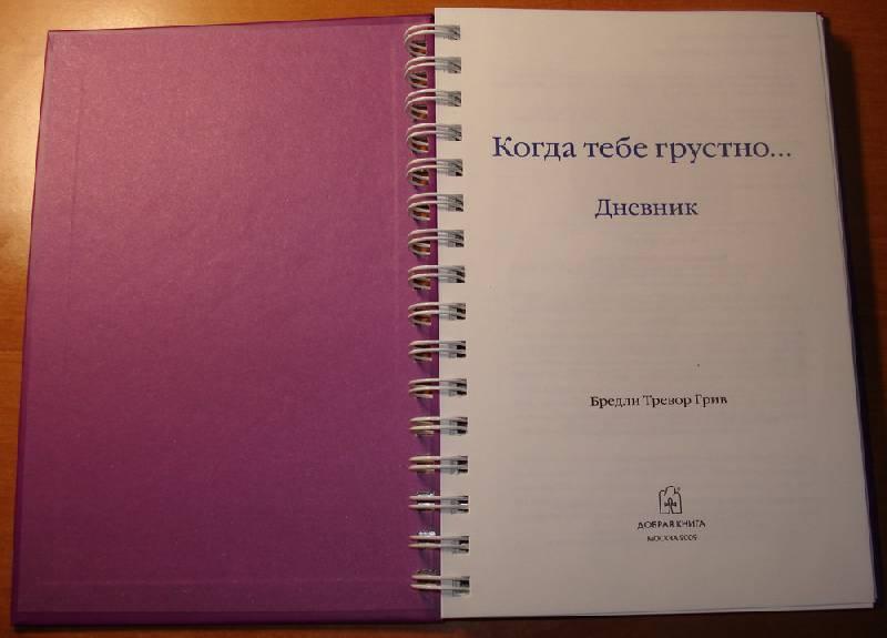 Как сделать из листов дневник