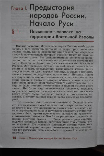 Скачать историю россии с древнейших времен 10 класс сахаров буганов