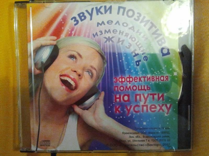 Иллюстрация 1 из 3 для Звуки Позитива. Мелодии, изменяющие Жизнь (CD) | Лабиринт - аудио. Источник: urri23