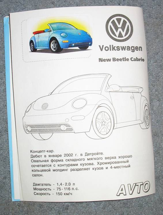 Иллюстрация 1 из 3 для Автомобили: Volkswagen | Лабиринт - книги. Источник: В  Светлана Е