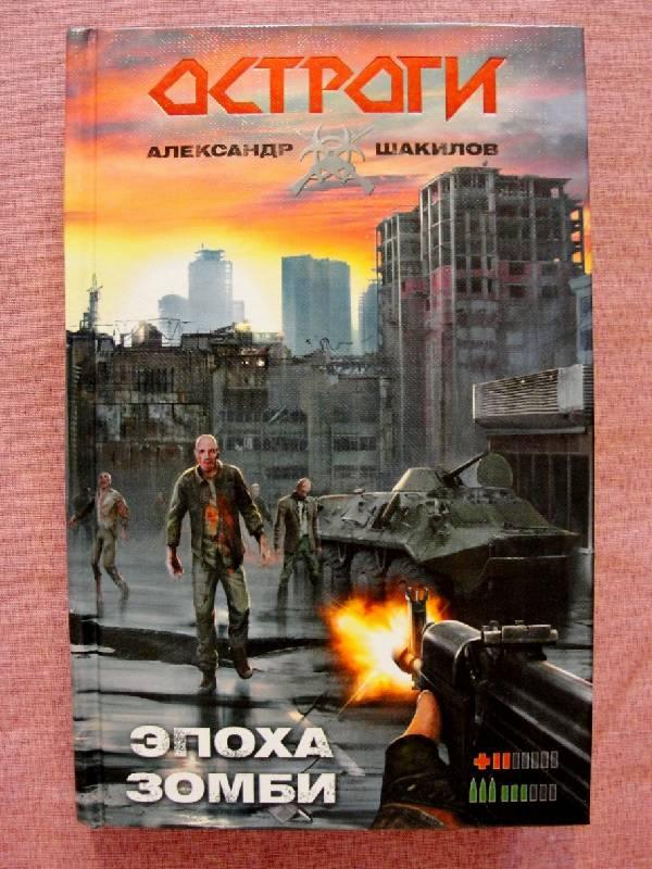 Купить эпоха зомби астрель, аст остроги интернет магазин книги художественная литература фантастика