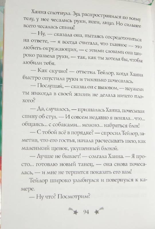 Иллюстрация 1 из 4 для Ханна Монтана. Идеальное лицо | Лабиринт - книги. Источник: Леонид Сергеев
