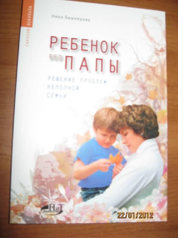Ребенок без папы психология