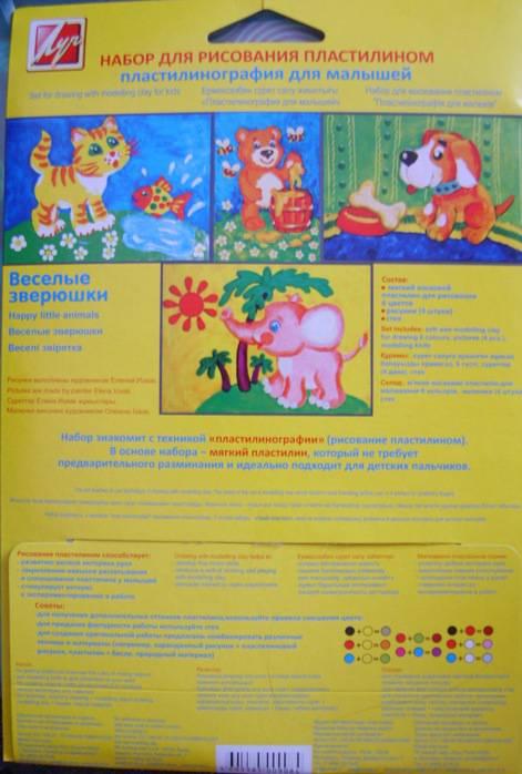 """Иллюстрация 1 из 4 для Набор для рисования пластилином """"Веселые зверюшки"""" (21С 1365-08)   Лабиринт - игрушки. Источник: Tatka"""