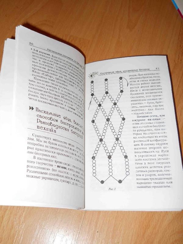 """Иллюстрация 14 к книге  """"Пасхальные сувениры из бисера """", фотография, изображение, картинка."""