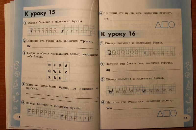 чеченский язык 2 класс рабочая тетрадь