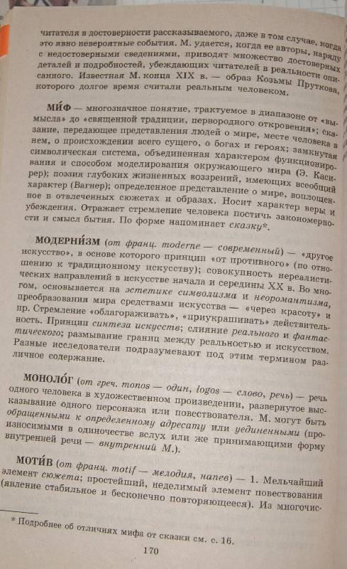 VandT. книги Литература в таблицах и схемах - Марина Мещерякова. следующая. из 4 для.