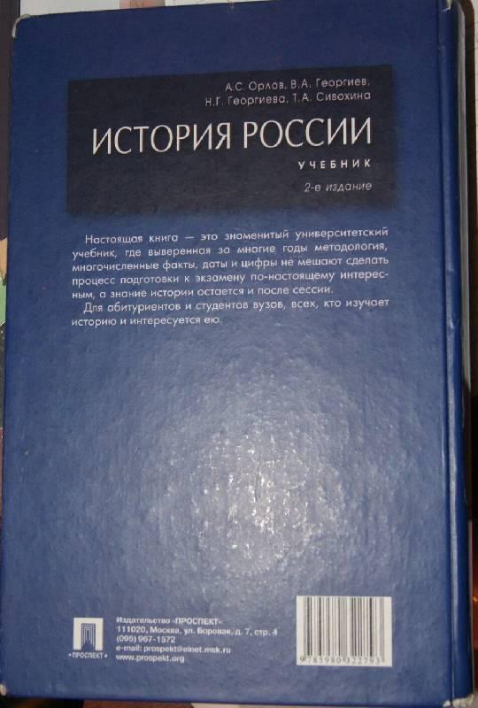 Вдовин Барсенков Учебник