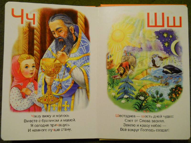 Конкурс моя православная книга