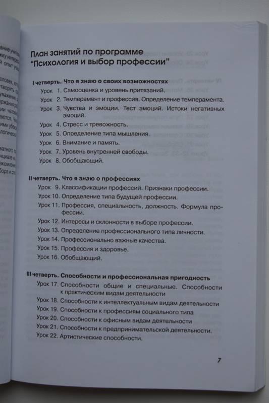 Галина резапкина программа предпрофильной подготовки