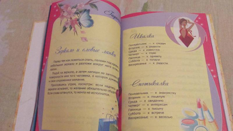 Как сделать дневник для подруги своими руками 62