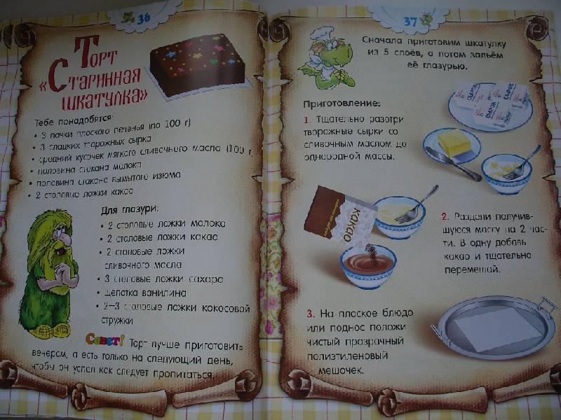 Рецепты своими руками для детей