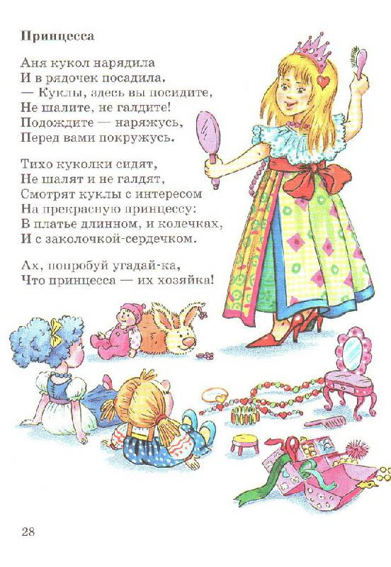 детские стихи о девочке эластичность