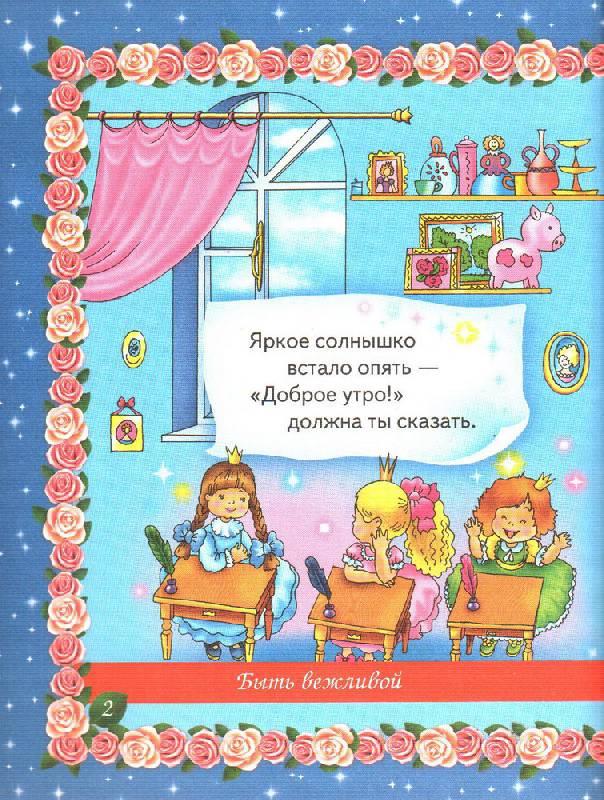 Иллюстрация 1 из 9 для Главные правила поведения для воспитанных девочек - В. Дмитриева | Лабиринт - книги. Источник: алисик