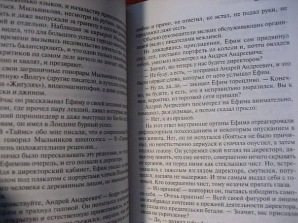 Иллюстрация 1 из 13 для Шапка - Владимир Войнович   Лабиринт - книги. Источник: Романтик-Негодяй