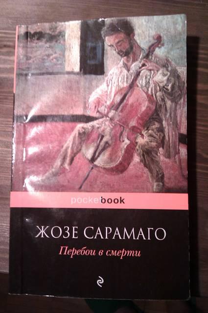 Иллюстрация 1 из 5 для Перебои в смерти - Жозе Сарамаго | Лабиринт - книги. Источник: Соловьев  Иван Николаевич