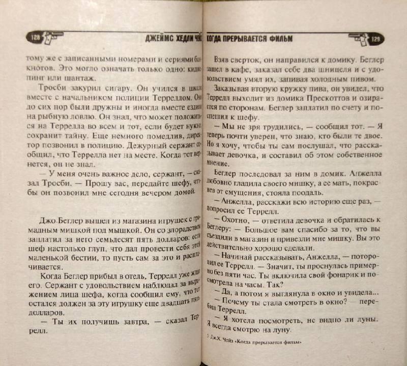 Иллюстрация 1 из 5 для Когда прерывается фильм - Джеймс Чейз   Лабиринт - книги. Источник: Леонид Сергеев