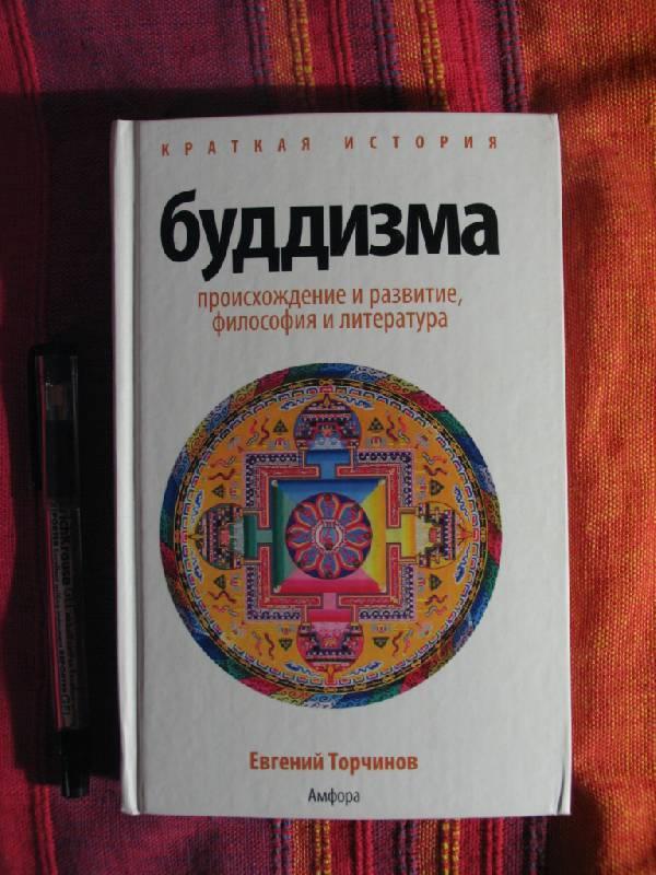 Иллюстрация 1 из 6 для Краткая история буддизма - Евгений Торчинов | Лабиринт - книги. Источник: manuna007
