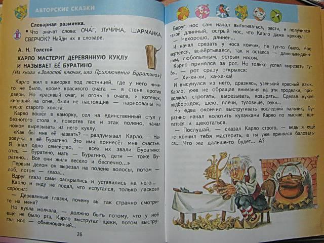 Очарование русского пейзажа читать
