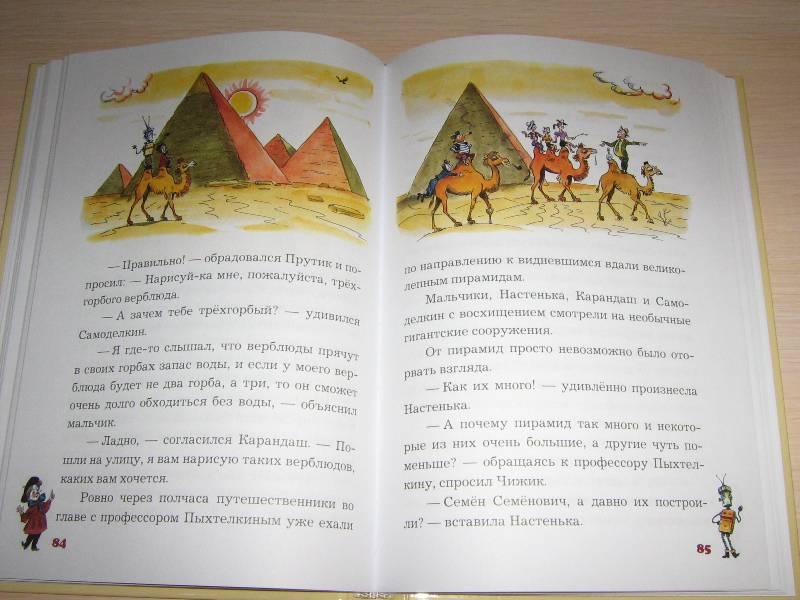 КАРАНДАШ И САМОДЕЛКИН В СТРАНЕ ПИРАМИД СКАЧАТЬ БЕСПЛАТНО