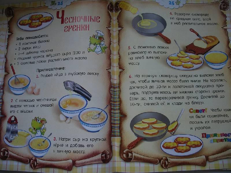 Кулинарные рецепты дарьи донцовой скачать бесплатно