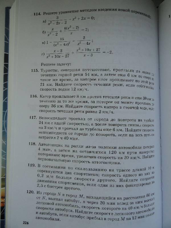 Учебник алгебры 8 класс мордкович