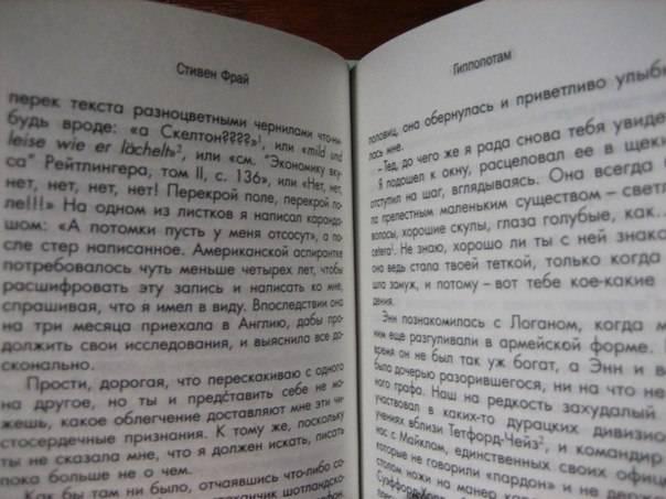 Иллюстрация 1 из 12 для Гиппопотам - Стивен Фрай | Лабиринт - книги. Источник: Романтик-Негодяй