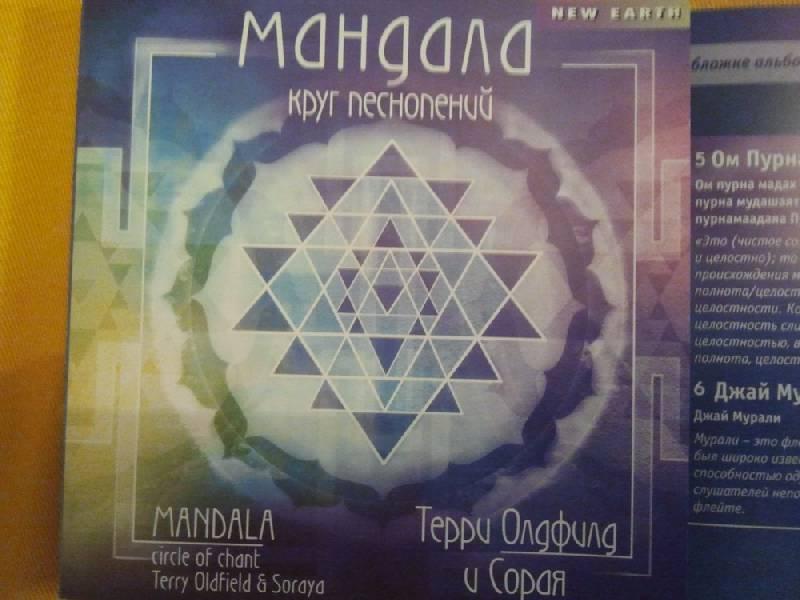 Иллюстрация 1 из 2 для Мандала (CD) - Олдфилд, Сорая | Лабиринт - аудио. Источник: urri23