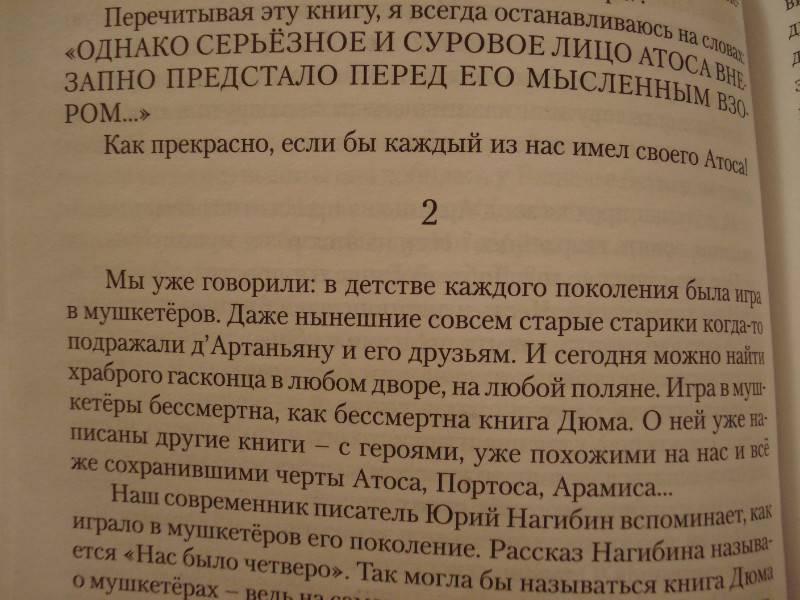 Иллюстрация 1 из 2 для Каждый читает по-своему - Наталья Долинина | Лабиринт - книги. Источник: Lubochka