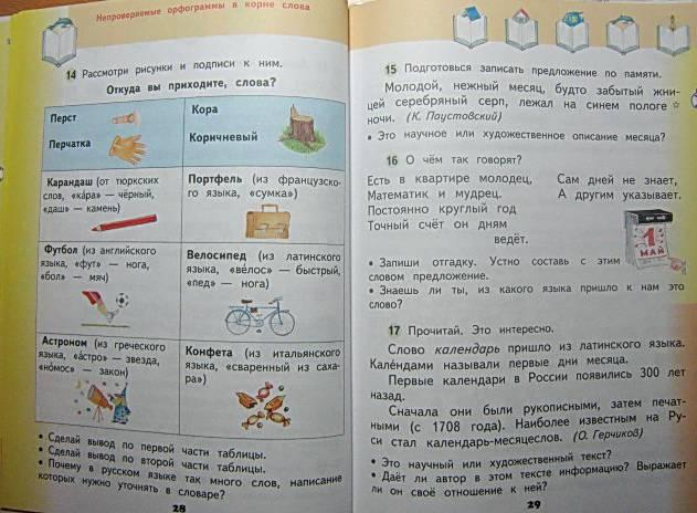 русскому желтовская домашнее класс языку калинина задание 3 готовые по