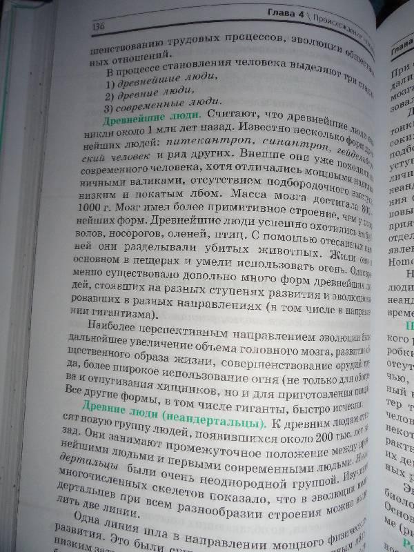 Биология профильный уровень 11 класс
